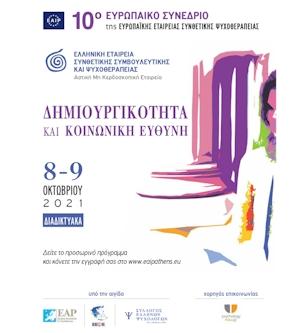 10ο Ευρωπαϊκό Συνέδριο της Ευρωπαϊκής Εταιρείας Συνθετικής Ψυχοθεραπείας 8 & 9/10 online