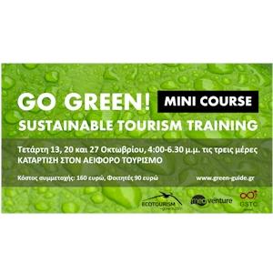 Απόκτησε δεξιότητες στον αειφόρο τουρισμό και κάνε την επιχείρησή σου βιώσιμη και κερδοφόρα