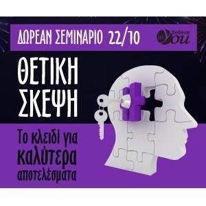 Νέο δωρεάν σεμινάριο από το Believe In You: Θετική σκέψη, το κλειδί για καλύτερα αποτελέσματα