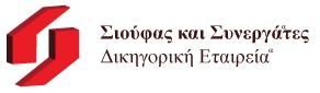 ΣΙΟΥΦΑΣ & ΣΥΝΕΡΓΑΤΕΣ
