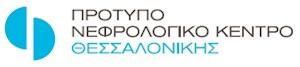 ΠΡΟΤΥΠΟ ΝΕΦΡΟΛΟΓΙΚΟ ΚΕΝΤΡΟ ΘΕΣΣΑΛΟΝΙΚΗΣ